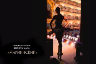 Фестиваль балета «Мариинский» открывается 11 марта в Санкт-Петербурге