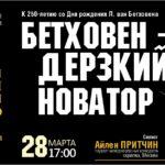 28 марта 2020 Дальневосточный академический симфонический оркестр приглашает слушателей на концерт «Бетховен – дерзкий новатор!»