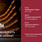 """Большой театр покажет онлайн шесть спектаклей """"золотого фонда"""""""