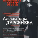 Александра Дурсенева споет Вайля