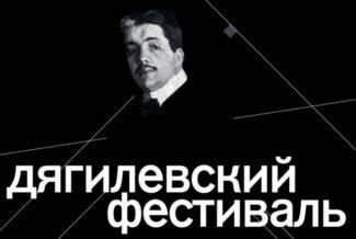 Дягилевский фестиваль в Перми могут перенести в последний момент