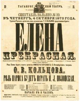 "Афиша ""Елена Прекрасная"""