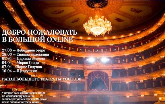 Большой театр установил рекорд по просмотру онлайн-трансляций спектаклей