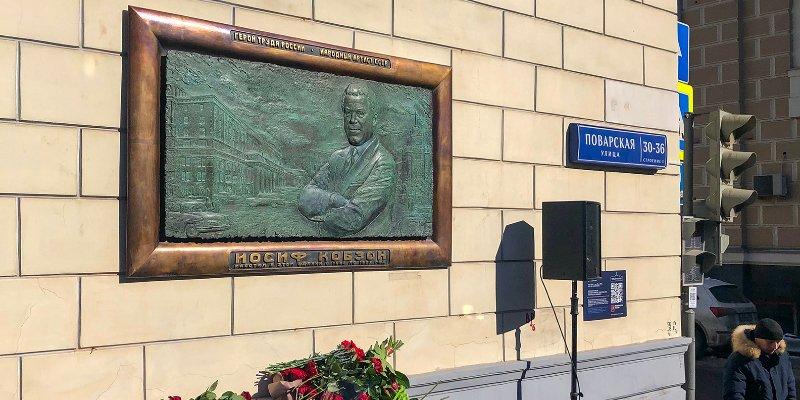 Мемориальную доску Иосифу Кобзону установили на здании академии музыки им. Гнесиных