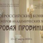 II Всероссийский конкурс дирижеров академических хоров пройдет в Саратовской консерватории