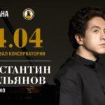 Пианист Константин Емельянов выступит в Москве с сольным концертом