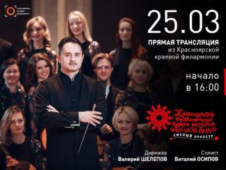 Красноярская филармония начнет трансляции из своих залов