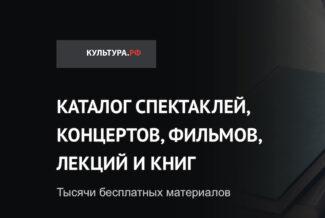 «Культура.РФ» предлагает всем пользователям бесплатный доступ к своему онлайн-каталогу