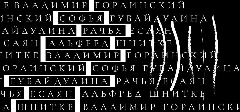 Kymatic Ensemble. Концерт «Духовное / Мирское» 15 марта 2020