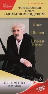 Заключительный концерт абонемента «Фортепианные вечера с Михаилом Лидским»