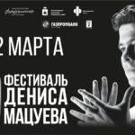 Пермская филармония представляет юбилейный X фестиваль Дениса Мацуева