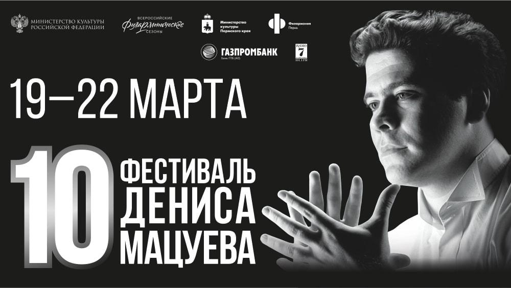 Десятый международный фестиваль Дениса Мацуева в Перми посвятят юбилею Чайковского