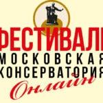 Московская консерватория проведет онлайн-фестиваль