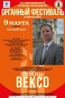 XX Международный органный фестиваль стартовал в Москве