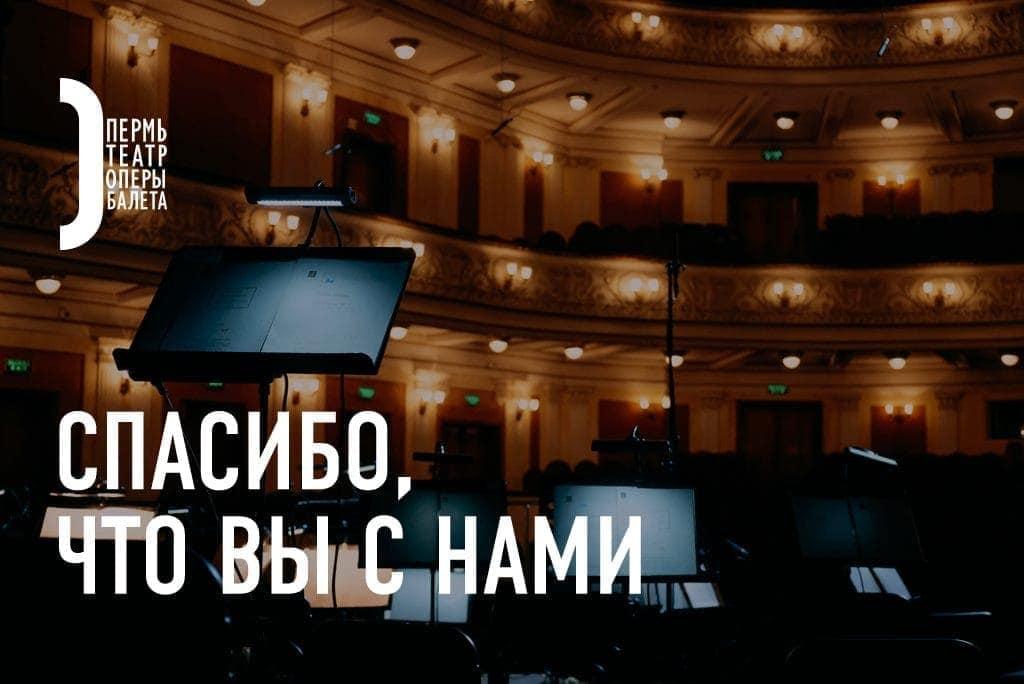 Пермская опера запускает новый проект «Один на один». Фото - facebook / PermOpera