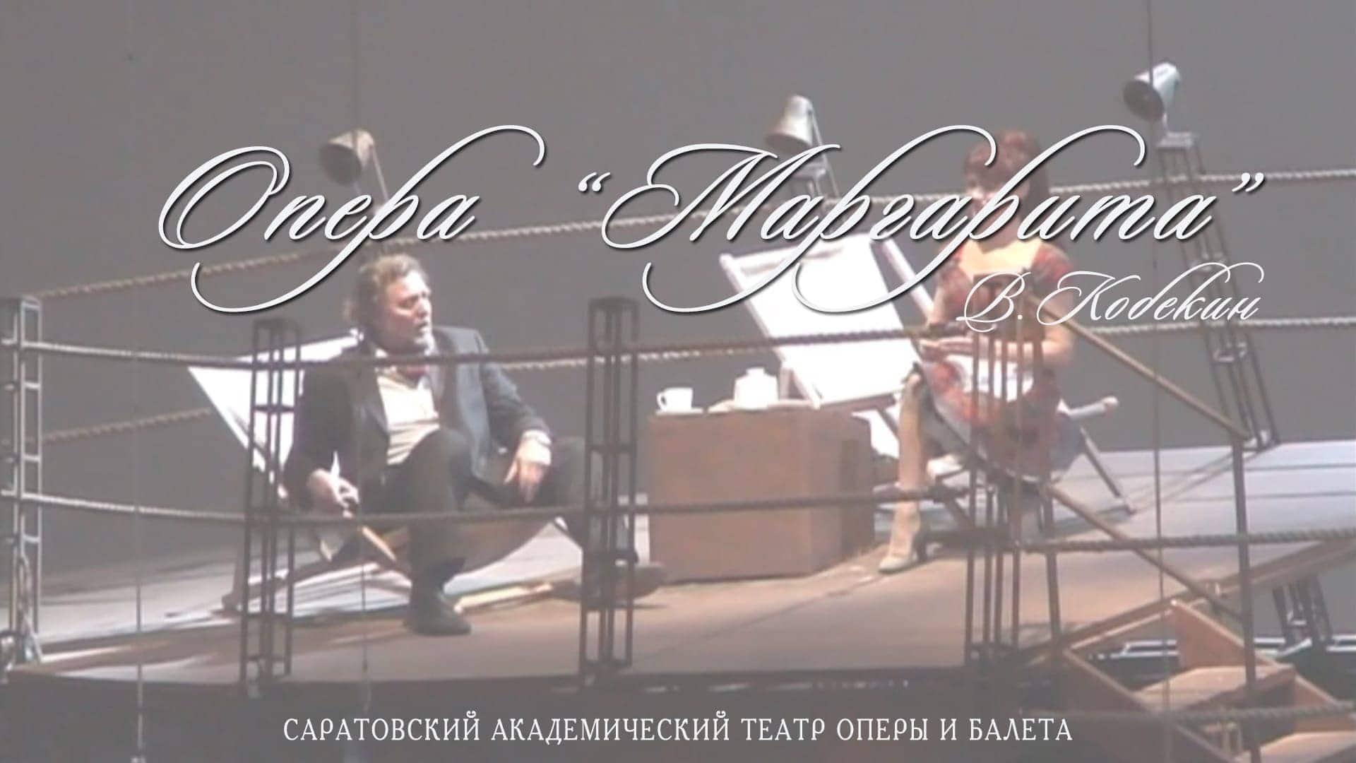 Открыт доступ к видеогалерее Саратовского театра оперы и балета
