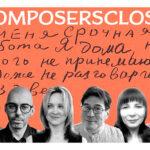 Союз композиторов России запустил флешмоб в поддержку домашнего труда