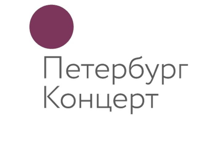 Петербург-Концерт переходит в онлайн режим