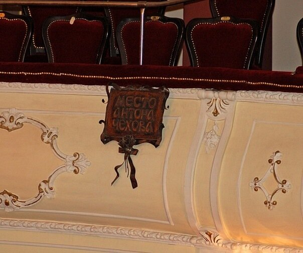 Театр в Таганроге. Место Антона Чехова