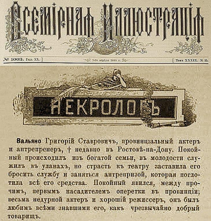 Григорий Вальяно. Некролог