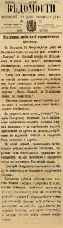 """Газета """"Ведомости"""". Статья о Вальяно"""