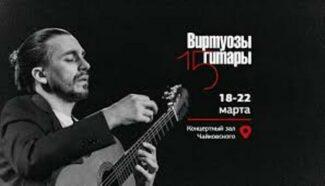 XV фестиваль «Виртуозы гитары» объединит лучших музыкантов Европы и Америки