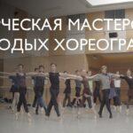 «Мастерская молодых хореографов»