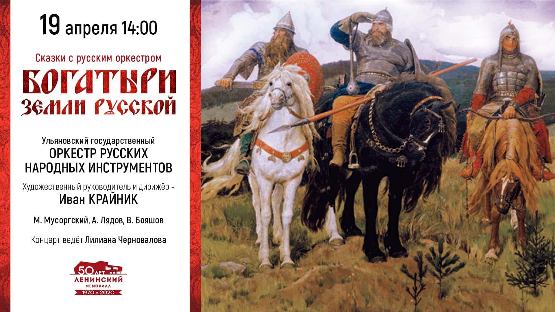 Фрагменты древних былин проиллюстрирует «богатырская» музыка русских композиторов