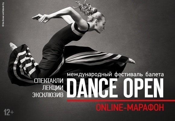 Балетный online-марафон Dance Open