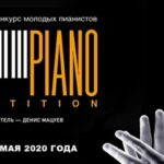 Конкурс пианистов Grand Piano Competition Дениса Мацуева перенесен на август