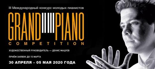 Конкурс пианистов Grand Piano Competition Дениса Мацуева перенесен