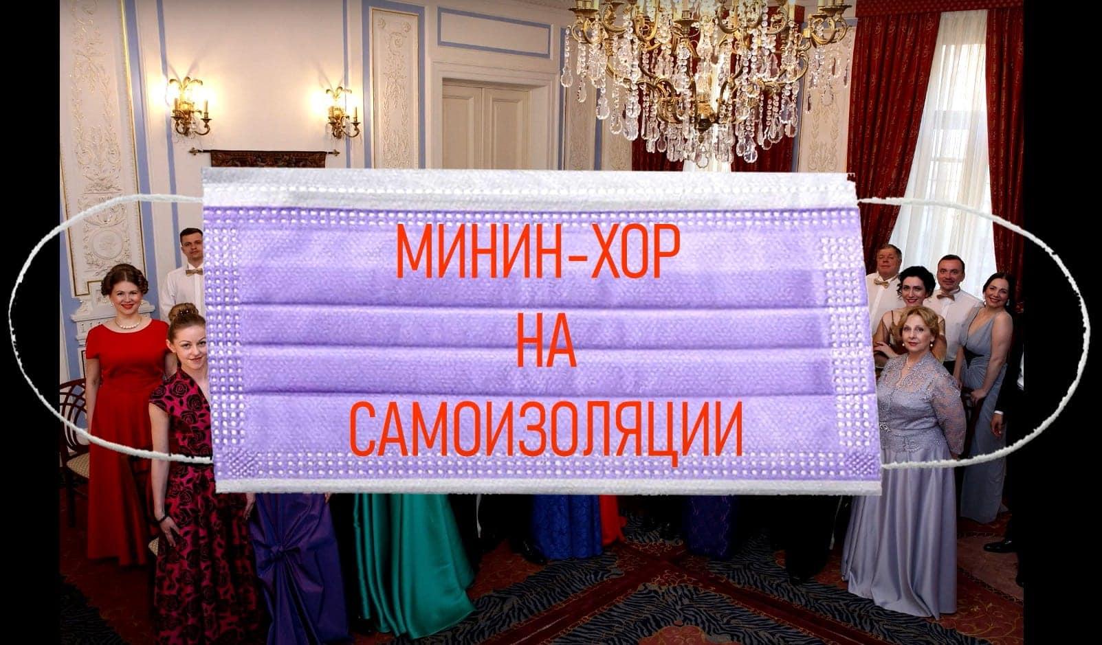 """""""Минин – хор"""" на самоизоляции"""