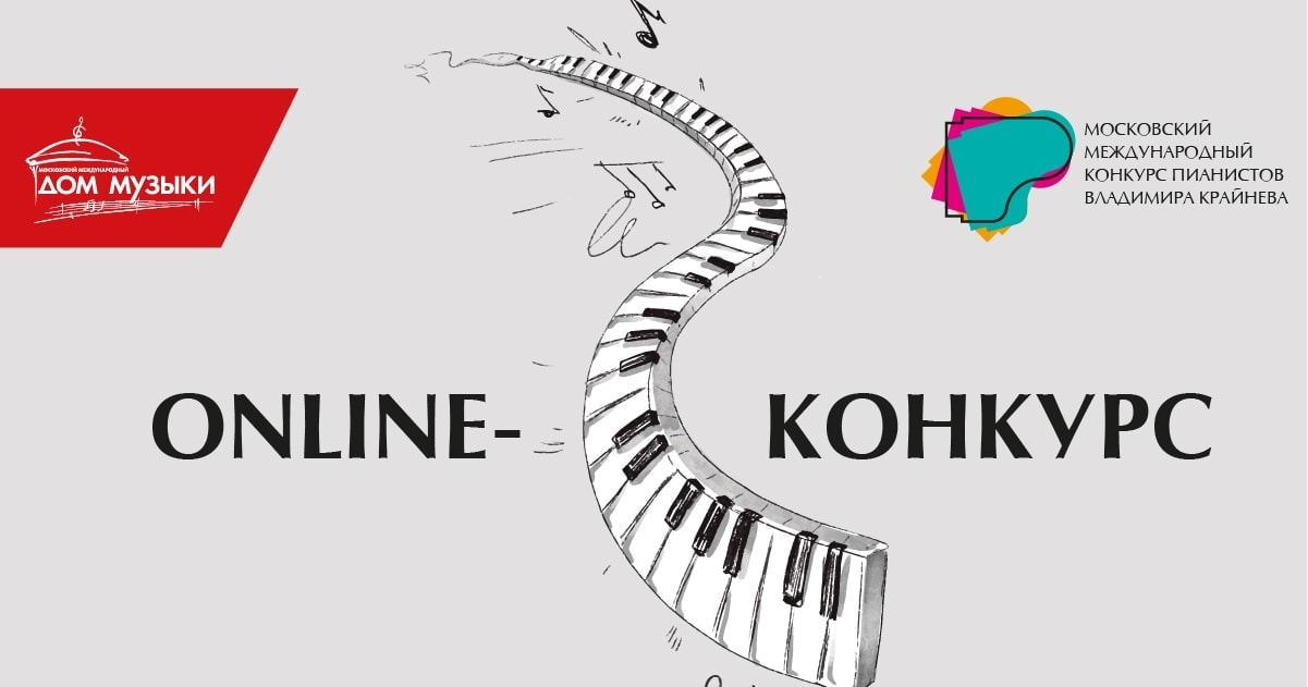 Дом музыки проведет онлайн-конкурс молодых пианистов по домашним видеозаписям