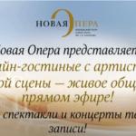 Новая Опера представляет