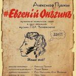 «Евгений Онегин» - музыкально-поэтические сцены