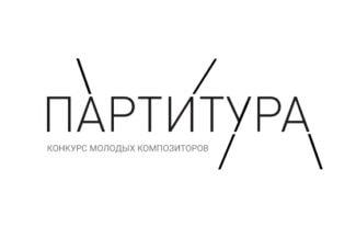 Объявлены победители конкурса молодых композиторов «Партитура»