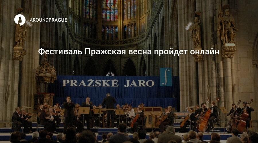 """Музыкальный фестиваль """"Пражская весна"""" пройдет в онлайн-формате"""
