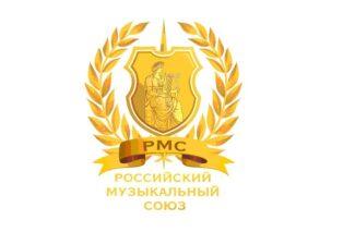Российский музыкальный союз предложил снизить фискальную нагрузку на авторов, исполнителей и изготовителей фонограмм