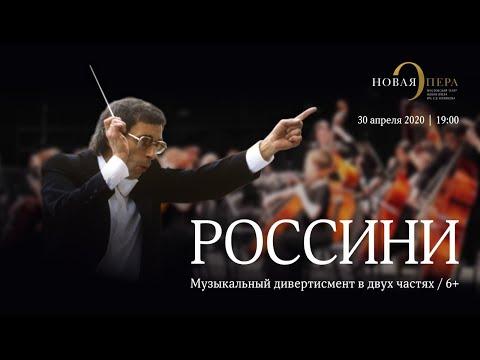 Музыкальный дивертисмент «Россини» в Новой Опере