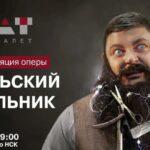 Онлайн-трансляция 1 мая: опера «Севильский цирюльник»