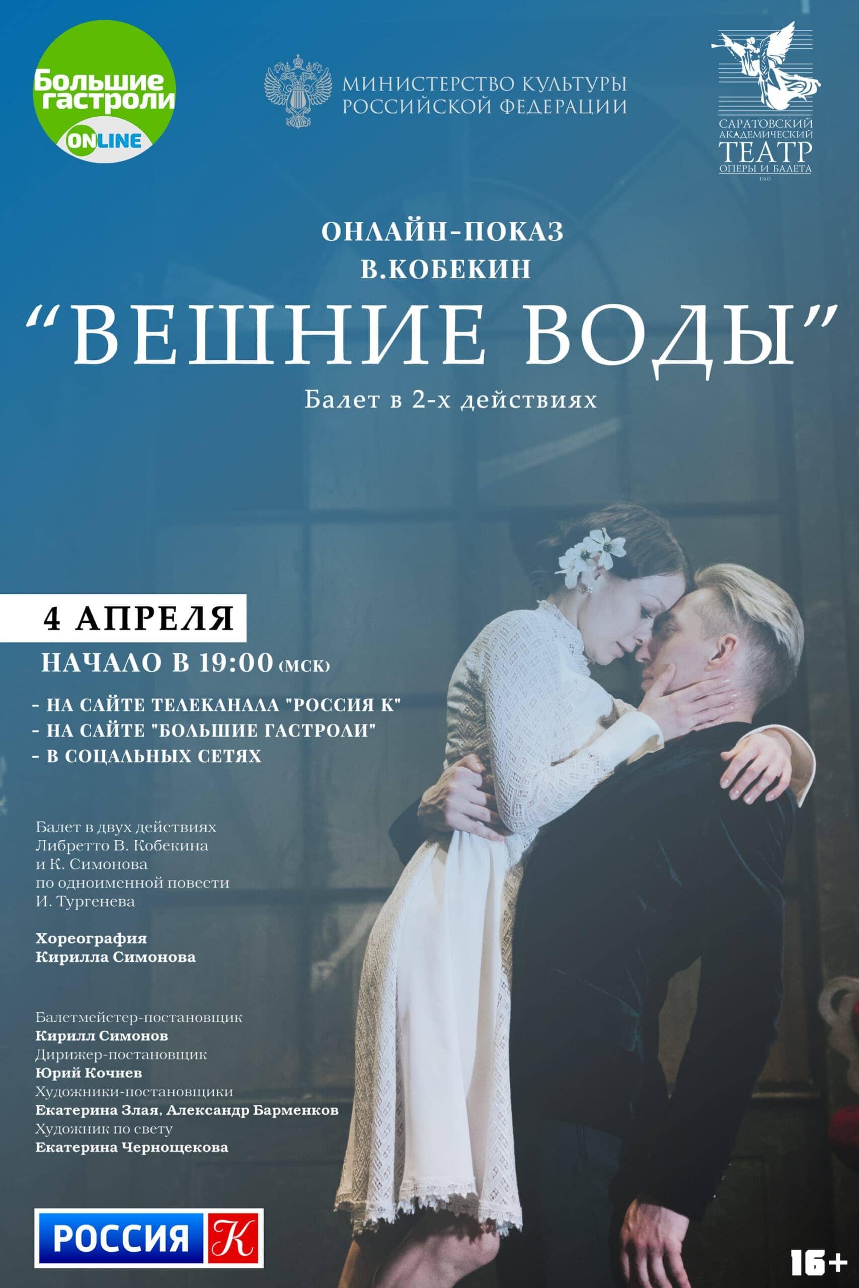 Спектакль Саратовского театра оперы и балета вошел в программу «Большие гастроли онлайн»
