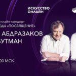 Ильдар Абдразаков и Игорь Бутман в прямом эфире Okko