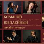 Центральная музыкальная школа отметит свое 85-летие онлайн
