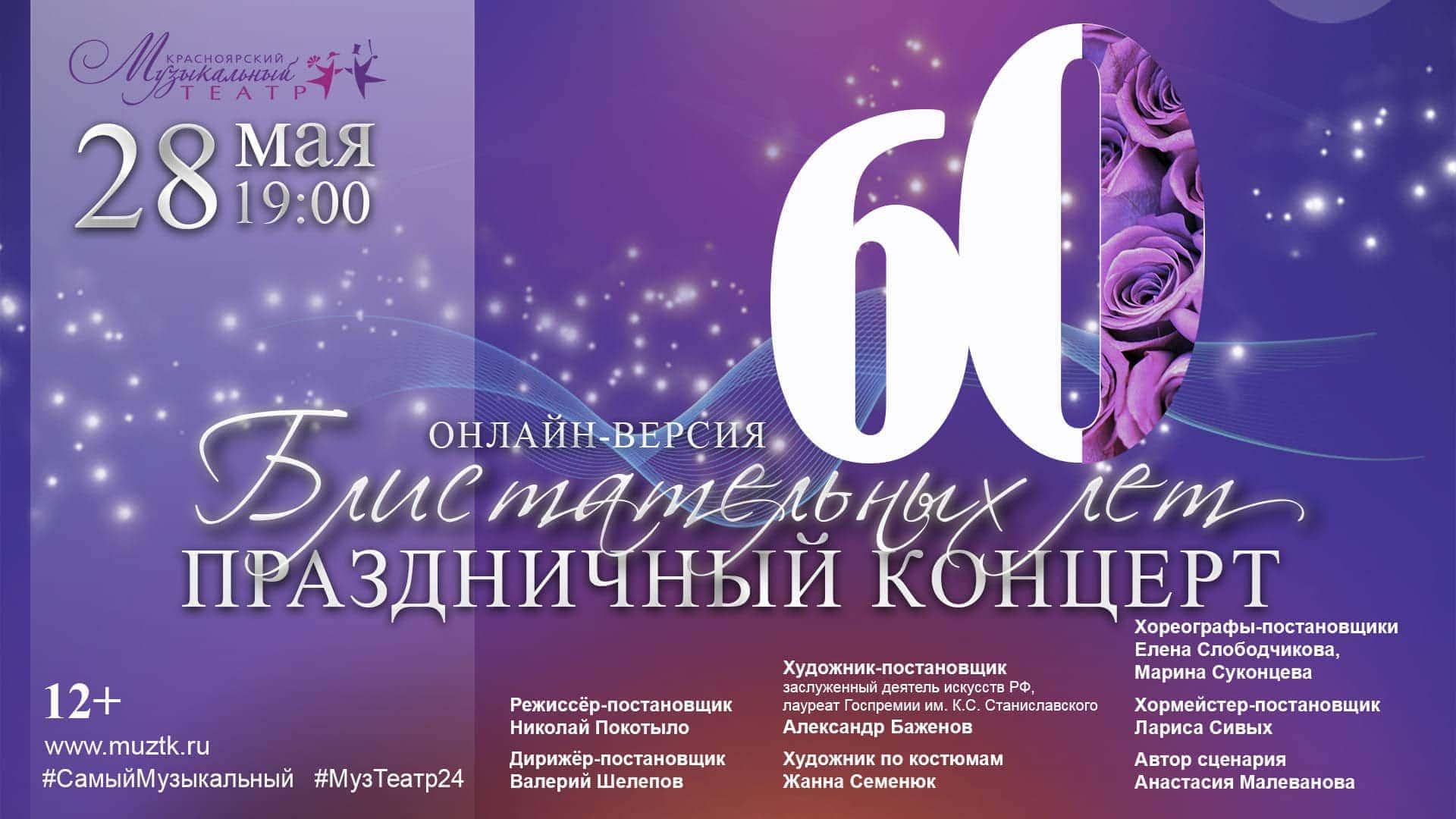 Красноярский театр покажет видеоверсию юбилейного концерта