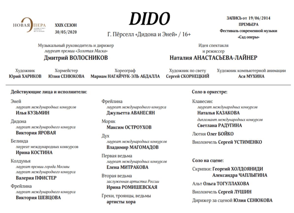 Спектакль Новой Оперы удостоен специальной премии жюри Российской национальной театральной премии «Золотая Маска»