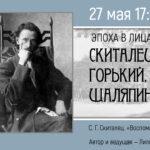 Эпоха в лицах: Скиталец, Горький, Шаляпин
