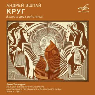 Фирма «Мелодия» публикует в цифровом формате музыку балета А. Эшпая «Круг»