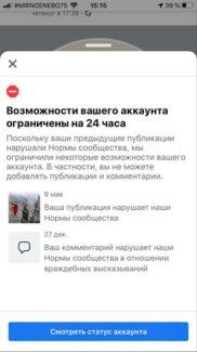 Фейсбук блокировал пианистку Мечетину за публикацию фотографии знамени Победы