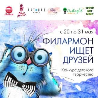 Ленинский мемориал объявляет конкурс «Кот Филармон ищет друзей»