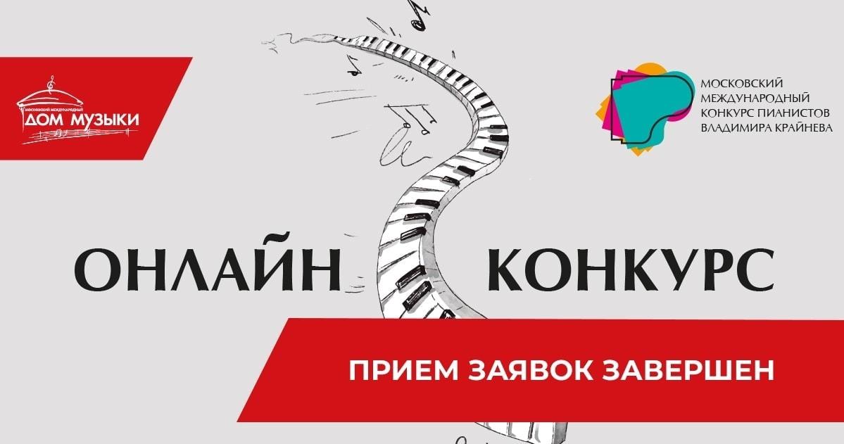 ММДМ и Конкурс Крайнева завершили прием заявок на онлайн-конкурс домашних видеозаписей